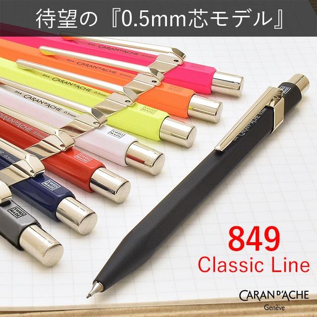 カランダッシュ ペンシル 0.5mm アジア限定 849クラシックライン