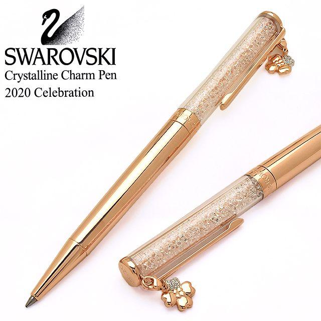 スワロフスキー ボールペン Crystalline チャームペン 2020年限定 セレブレーション ローズゴールド 5479564