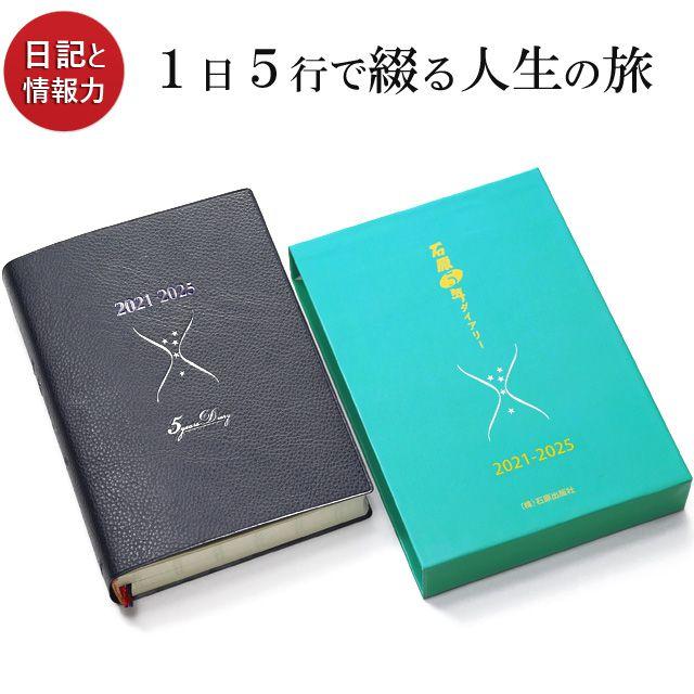 石原出版社 日記帳 石原5年ダイアリー 2021年~2025年 (2021年度版)