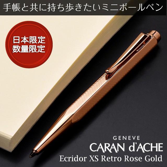 カランダッシュ ボールペン 限定品 日本限定モデル エクリドール XS レトロ ローズゴールド