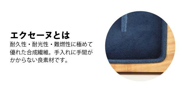 エクセーヌについて:耐久性・耐光性・難燃性に極めて優れた合成繊維。手入れに手間がかからない良素材です。