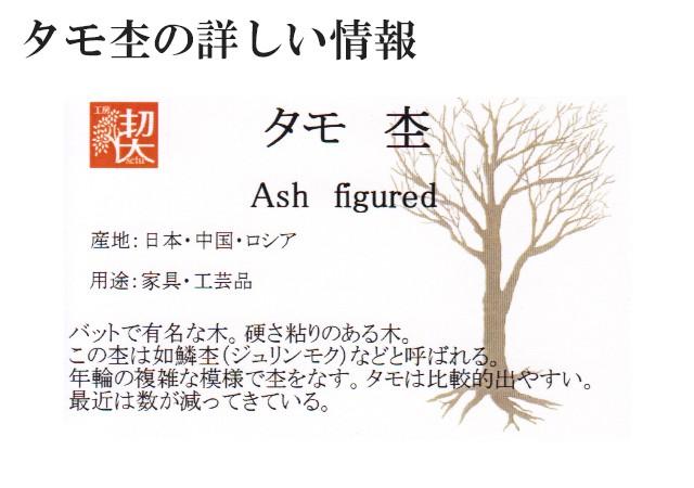 楡(にれ)玉杢の詳しい情報