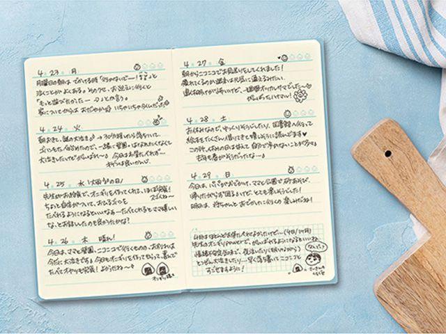 ミドリ 日記帳 育児ダイアリー スキマ日記 フリータイプ(375日分)
