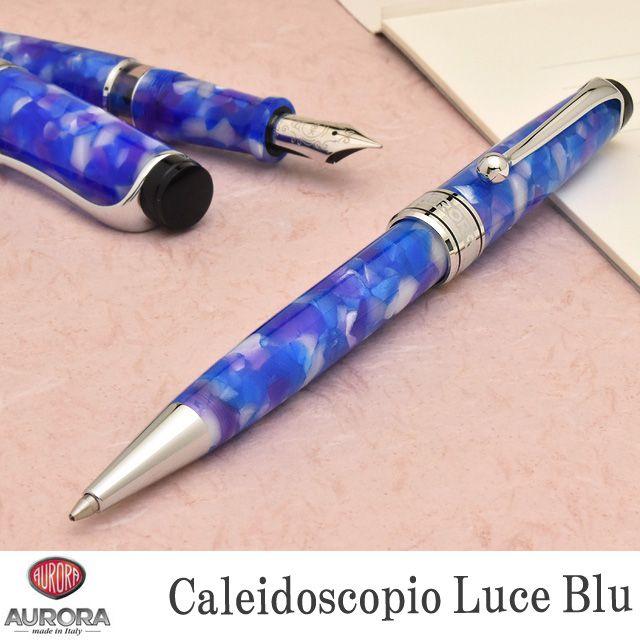アウロラ ボールペン 限定品 カレイドスコーピオ・ルーチェブルー【Caleidoscopio Luce Blu】