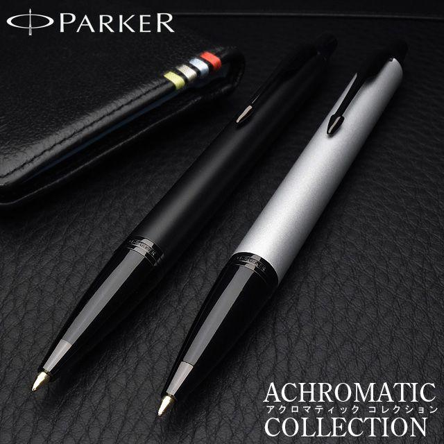 パーカー ボールペン IM アクロマティック コレクション