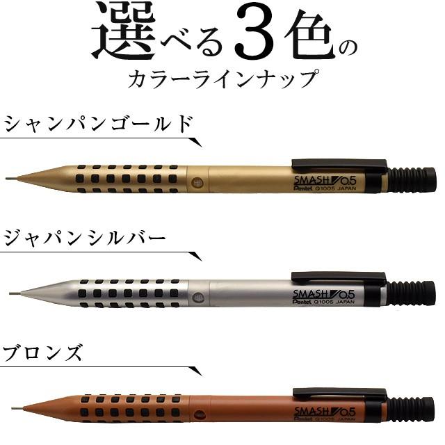 ぺんてる ペンシル 0.5mm 限定カラー スマッシュ Q1005-