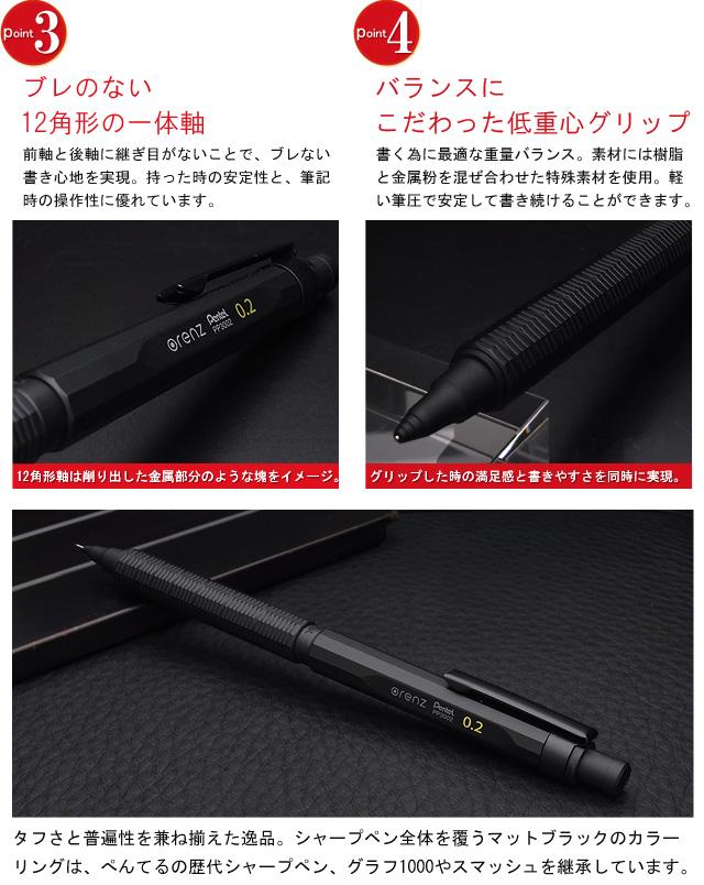 タフさと普遍性を兼ね揃えた逸品。シャープペン全体を覆うマットブラックのカラーリングは、ぺんてるの歴代シャープペン、グラフ1000やスマッシュを継承しています。