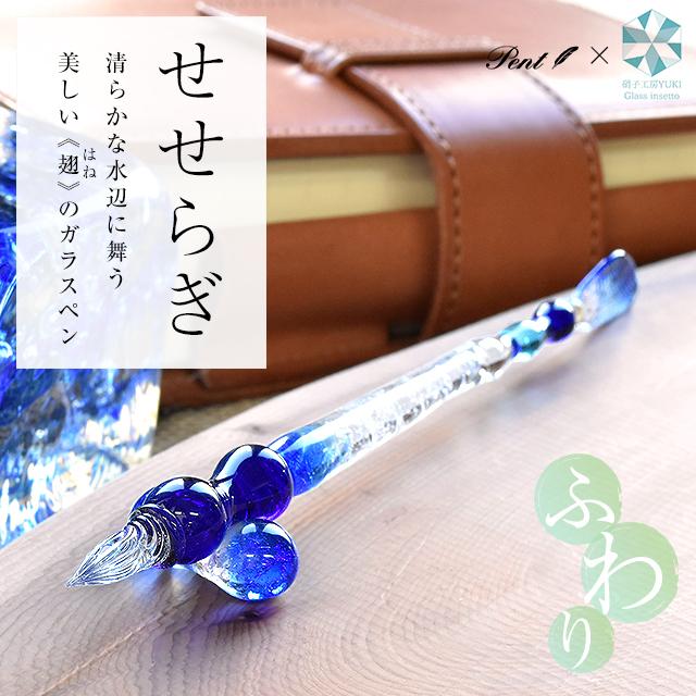Pent〈ペント〉ガラスペン by 硝子工房YUKI ふわり せせらぎ