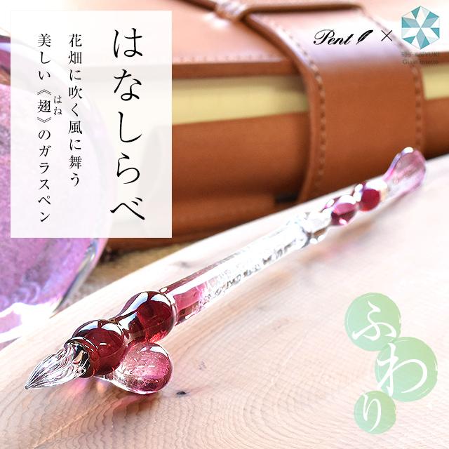 Pent〈ペント〉ガラスペン by 硝子工房YUKI ふわり はなしらべ