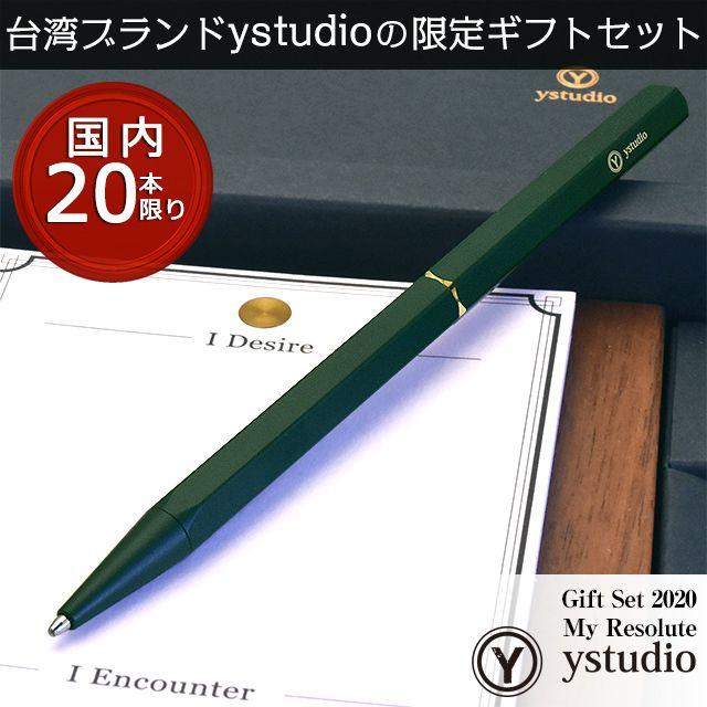 ystudio(ワイスタジオ) ボールペン 限定 ギフトセット 2020 My Resolute スペシャル フォレストグリーンエディション YS-GIFTSET-01