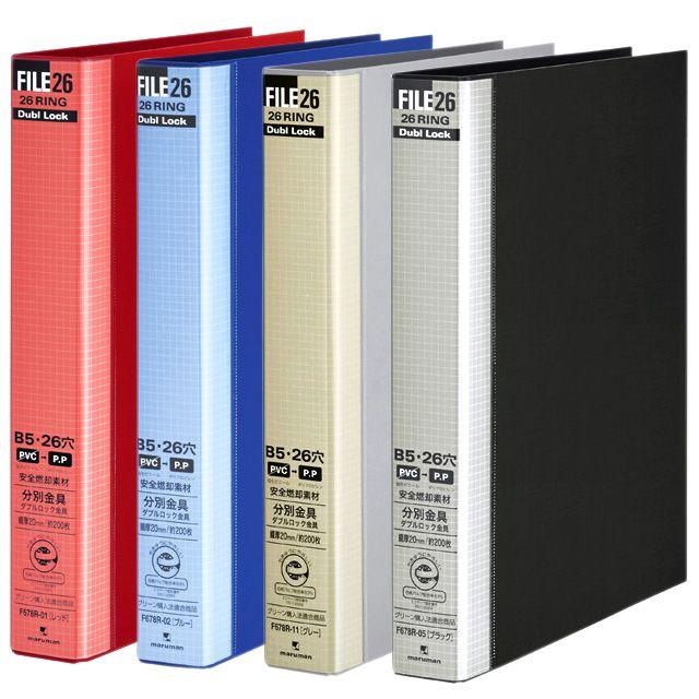 マルマン B5サイズ ファイル26 ダブロック25㎜ 収納ファイル メタルバインダー