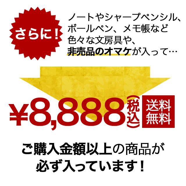 【60セット限定】2021年 ハッピー福袋