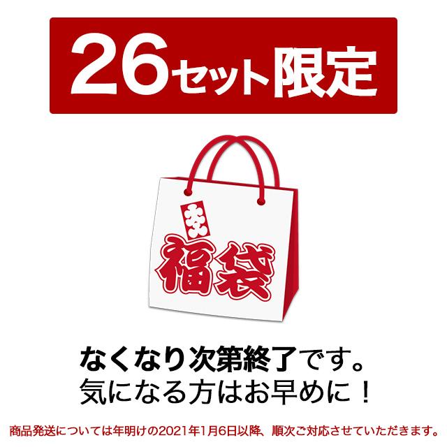 【100セット限定】2020年 ハッピー福袋