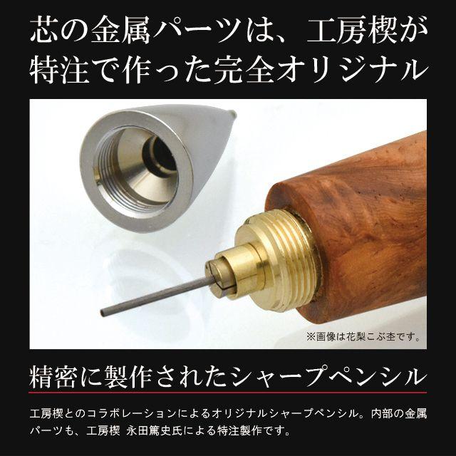 芯の金属パーツは工房楔が特注で作った完全オリジナル