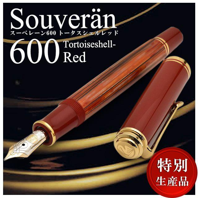 ペリカン 万年筆 特別生産品 スーベレーン600 トータスシェルレッド