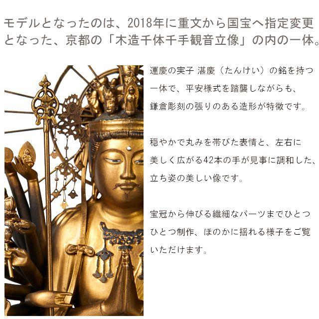 モデルとなったのは、京都の重文「千体千手観音立像」
