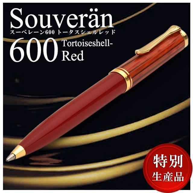 ペリカン ボールペン 特別生産品 スーベレーン600 トータスシェルレッド