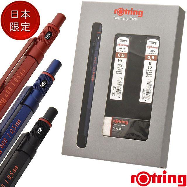 ロットリング 数量限定 メカニカルペンシル 0.5mm ロットリング600シリーズ 製図用シャープペンシル ギフトセット
