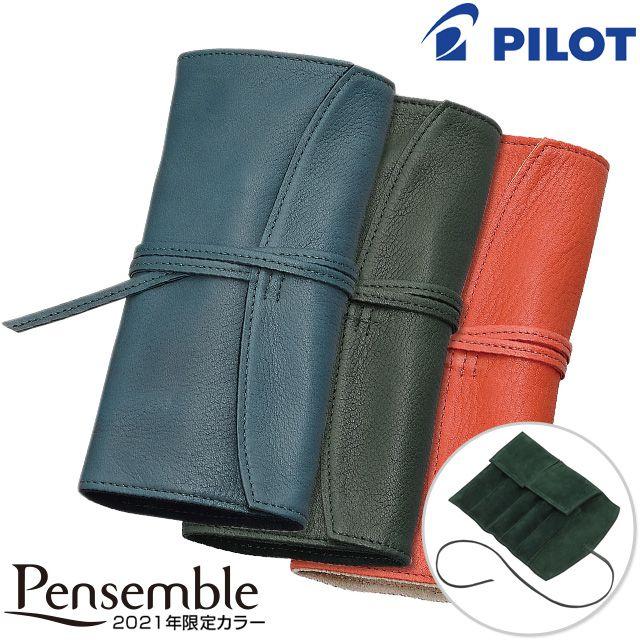 パイロット Pensemble (ペンサンブル)【2021年限定カラー】 ロールペンケース 5本差し PSR5-01S