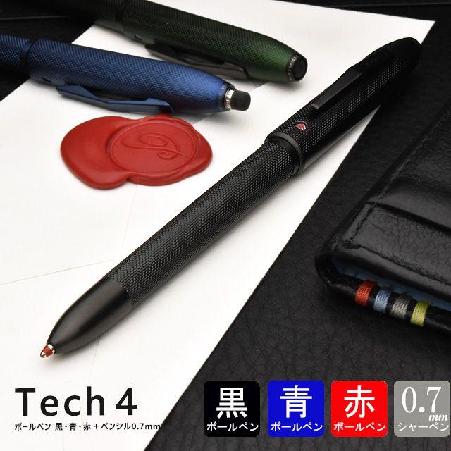 クロス テックフォー 複合ペン(ボールペン 黒・青・赤+ペンシル0.7mm)
