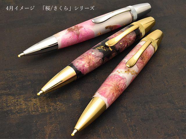 4月イメージ 「桜/さくら」シリーズ