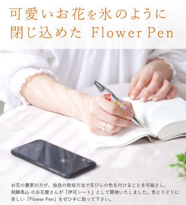 可愛いお花を氷のように閉じ込めた Flower Pen