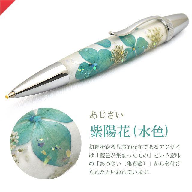 紫陽花/あじさい(水色)