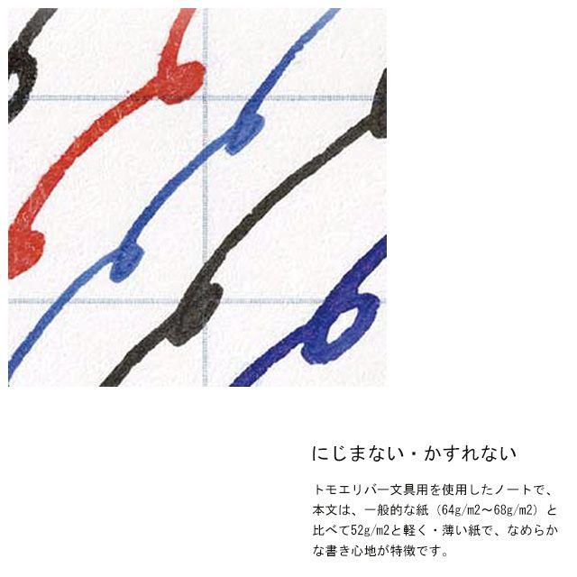 にじまない・かすれない トモエリバー文具用を使用したノートで、本文は、一般的な紙(64g/m2~68g/m2)と比べて52g/m2と軽く・薄い紙で、なめらかな書き心地が特徴です。