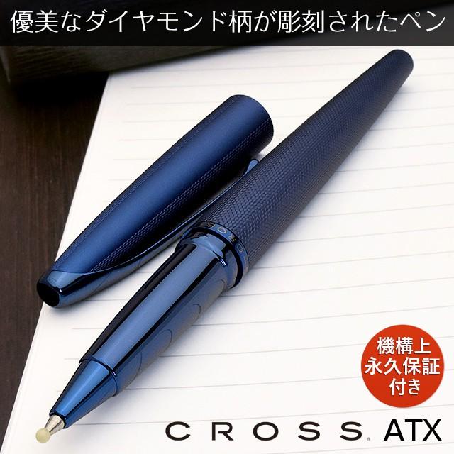 クロス ローラーボール ATX セレクチップ  ダークブルー ATX 885-45
