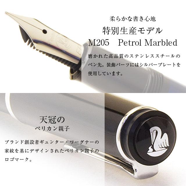 ペリカン 万年筆 特別生産品 クラシック205 ぺトロールマーブル M205