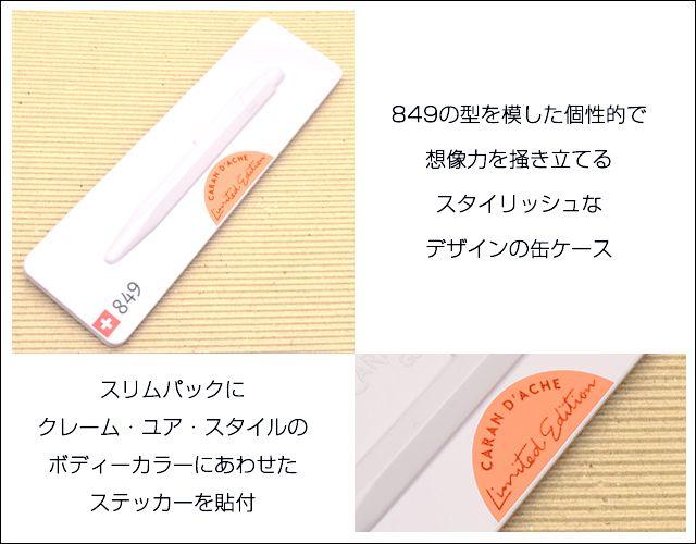 カランダッシュ ボールペン 限定品 849 クレーム・ユア・スタイル エディション3 ケース