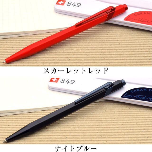 カランダッシュ ボールペン 限定品 849 クレーム・ユア・スタイル エディション3 カラー1