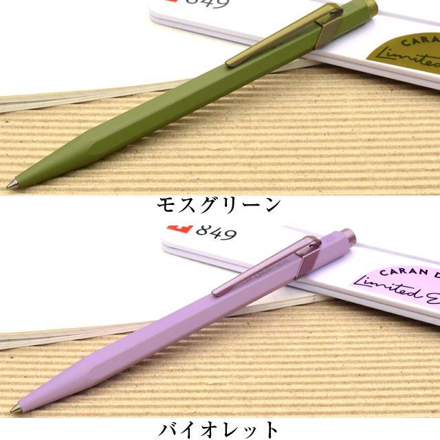 カランダッシュ ボールペン 限定品 849 クレーム・ユア・スタイル エディション3 カラー2