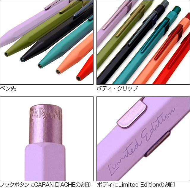 カランダッシュ ボールペン 限定品 849 クレーム・ユア・スタイル エディション3 商品詳細