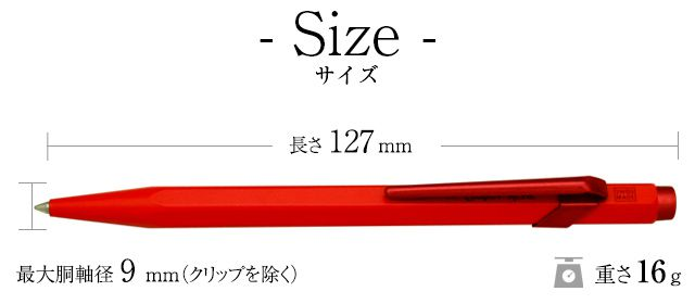 カランダッシュ ボールペン 限定品 849 クレーム・ユア・スタイル エディション3 サイズ