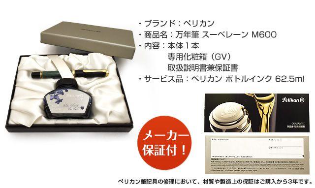 ペリカン 万年筆 スーベレーン600シリーズ M600