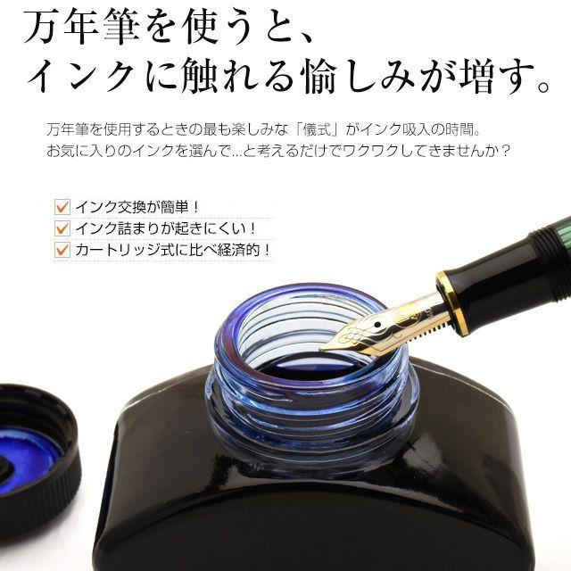 万年筆を使うと、インクに触れる愉しみが増す。万年筆を使用するときの最も楽しみな「儀式」がインク吸入の時間。お気に入りのインクを選んで...と考えるだけでワクワクしてきませんか?