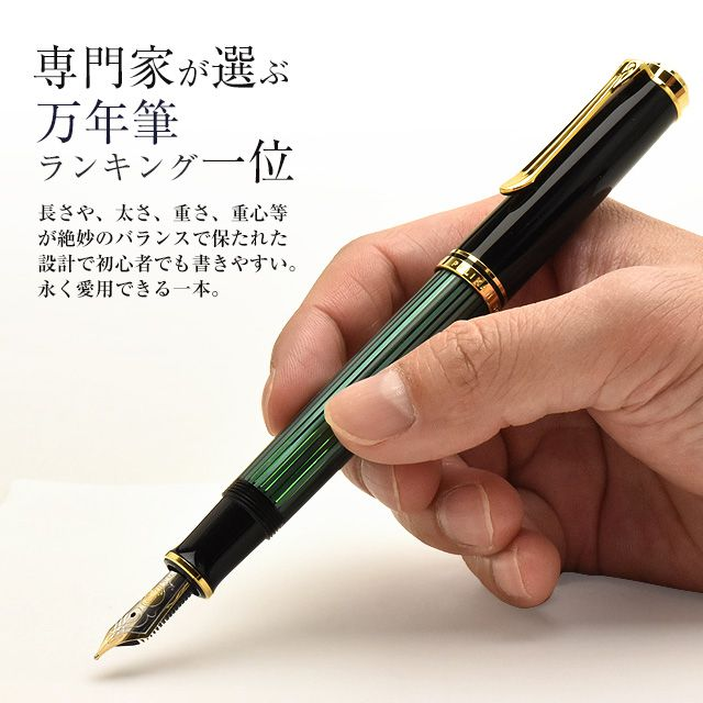 専門家が選ぶ万年筆ランキング一位 長さや、太さ、重さ、重心等が絶妙のバランスで保たれた設計で初心者でも書きやすい。永く愛用できる一本。