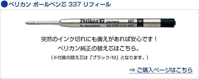 ペリカン ボールペン芯 337 リフィール