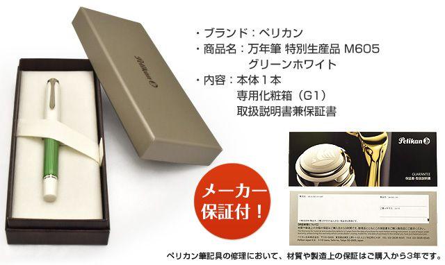 ペリカン 万年筆 特別生産品 スーベレーン605 M605 グリーンホワイト