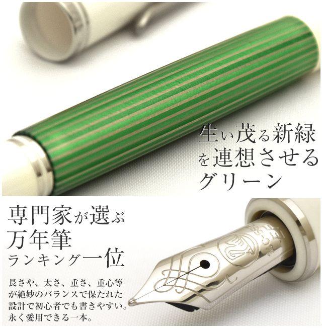 生い茂る新緑を連想させるグリーン。専門家が選ぶ万年筆ランキング一位。長さや、太さ、重さ、重心等が絶妙のバランスで保たれた設計で初心者でも書きやすい。永く愛用できる一本。