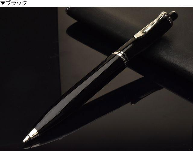 ペリカン ボールペン スーベレーン405シリーズ K405 黒