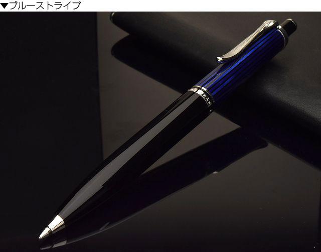ペリカン ボールペン スーベレーン405シリーズ K405 ブルー縞