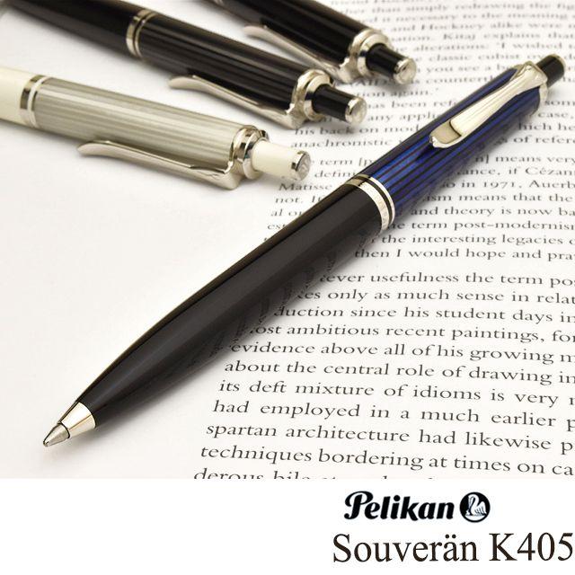 ペリカン ボールペン スーベレーン405シリーズ K405