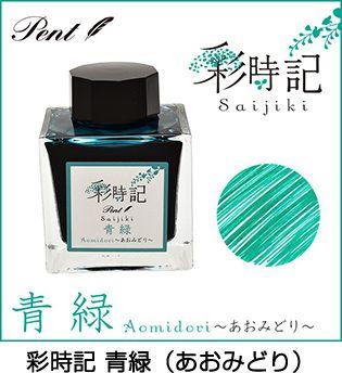 彩時記 青緑(あおみどり)