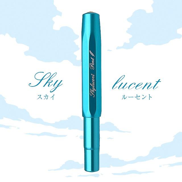 Pent〈ペント〉 万年筆 byカヴェコ 限定生産品 ALスポーツ スカイルーセント<Skylucent>
