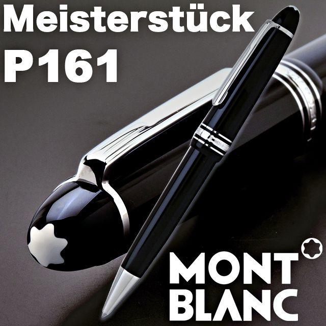 モンブラン ボールペン マイスターシュテュック プラチナライン ル・グラン P161 ブラック