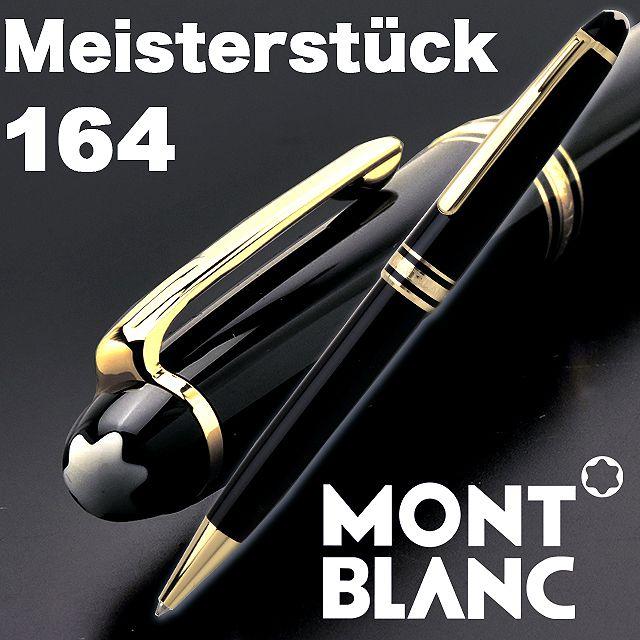 モンブラン ボールペン マイスターシュテュック クラシック164 ブラック